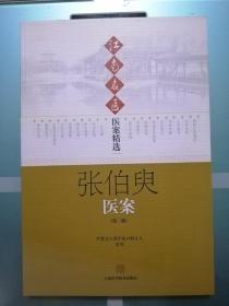 江南名医—医案精选:张伯臾医案(第二版)