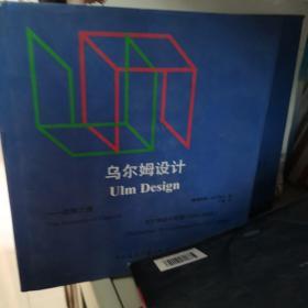 乌尔姆设计:造物之道