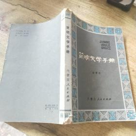 简明文学 手册