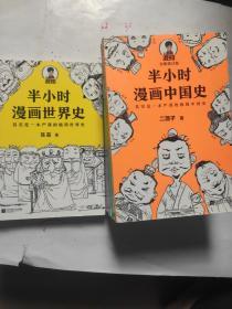 半小时漫画中国史1一5(中国史大结局!笑着笑着,大清就亡了!漫画科普开创者混子哥陈磊新作!其实是一本严谨的极简中国史!)半小时世界史共六本