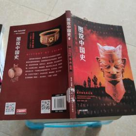 图说中国史:传说时代夏商西周