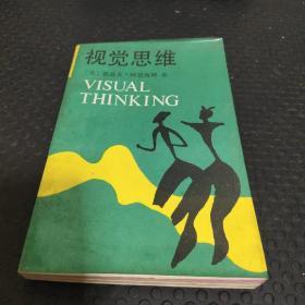 视觉思维:审美直觉心理学
