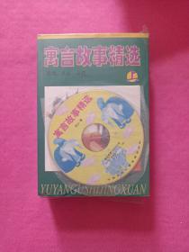 寓言故事精选(上、下册)(未拆封)带光盘 塑封破损见图