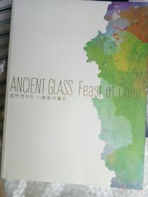 图录 古代ガラス -色彩の飨宴- Ancient Glass Feast of Color 图录 古代玻璃-色彩的飨宴 日英双语
