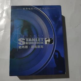 STANLEY KUBRICK 史丹尼·库布里克 13张DVD 国语发音 实物拍照