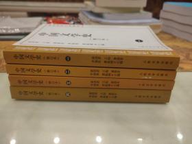 中国文学史(修订本,全四册)