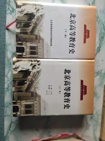 北京高等教育史. 上下卷