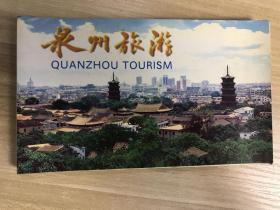 泉州旅游 明信片 14张