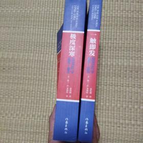 一触即发:朝鲜战争:1945--1950 极度深寒:朝鲜战争:1950-1951 两本合售