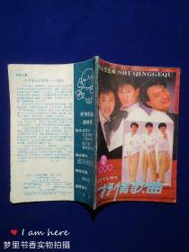 抒情歌曲(1990年第2期)
