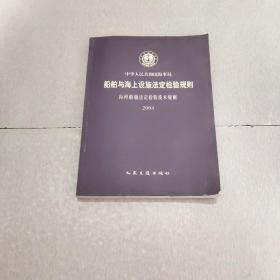 船舶与海上设施法定检验规则 内河船舶法定检验技术规则 2004年