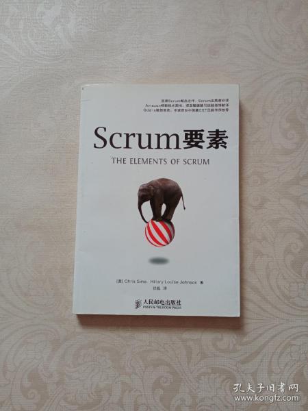 Scrum要素