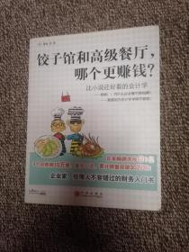 饺子馆和高级餐厅,哪个更赚钱