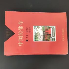 中国的佛寺