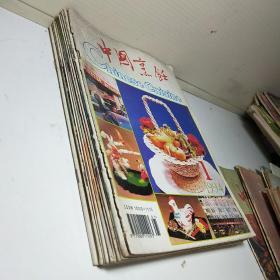 中国烹饪1994年(11本合售,缺11) 第1期品相较差,其余8.5品