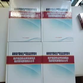 最新医疗器械生产质量监督管理与医疗器械安全评价标准及临床测试标准实务全书(影印本)全四册