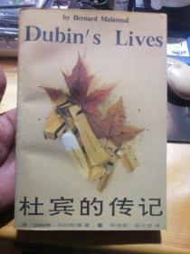 杜宾的传记