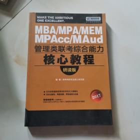 管理类联考综合能力核心教程 研读版 2017