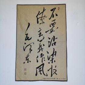 毛主席文革刺绣织锦画红色收藏编号20