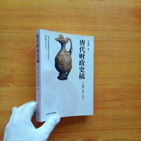 唐代财政史稿  上卷 第一分册【内页干净】