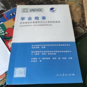 学会做事:在全球化中共同学习与工作的价值观