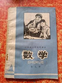 江西省小学试用课本 数学 第九册