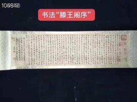 """书法作品""""滕王阁序"""",字迹工整清晰。功底深厚,品相如图。"""
