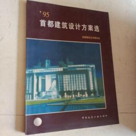 95首都建筑设计方案选