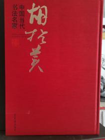 中国当代书法名家:胡抗美