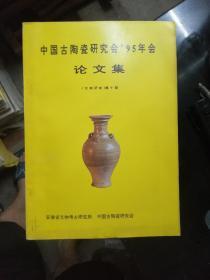 中国古陶瓷研究会95年会论文集《文物研究》第十期