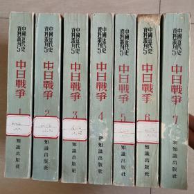 中日战争(中国近代史资料丛刊)(全七册)〈1956年上海初版发行〉
