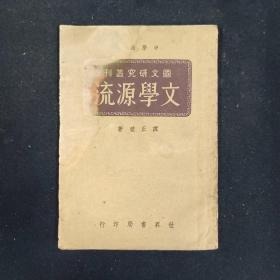 文學源流(國文研究叢刊)