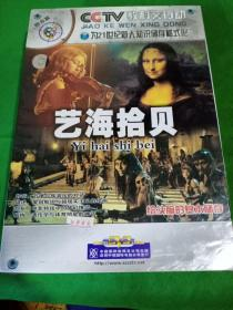 DVD:CCTV教科文行动 艺海拾贝 5DVD盒装(未拆封)