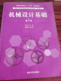 机械设计基础(第3版)(国家示范性高等职业院校成果教材·机械系列)