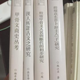 中国语言文字研究丛刊(第二辑)
