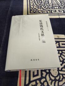 乐清钱氏文献丛编