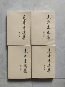 毛泽东选集(第1.2.3.4卷)全四卷