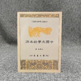 臺灣學生書局版  王更生《中國文學的本源》(鎖線膠訂)