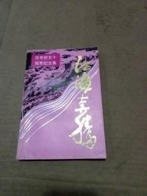 江海奔腾 11 (四专校五十周年纪念集