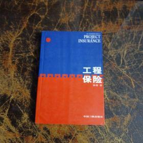 三峡工程风险管理与保险丛书:工程保险