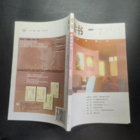 读书 2007 .7