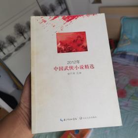(正版现货)2012年中国武侠小说精选