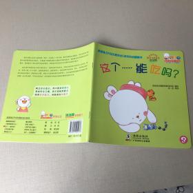 歪歪兔【不仅仅是安全】系列互动图画书:这个……能吃吗?(防止异物窒息)