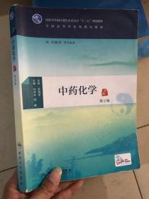 中药化学(第2版/本科中医药类/配增值)