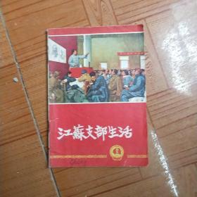 1966年第12期江苏支部生活