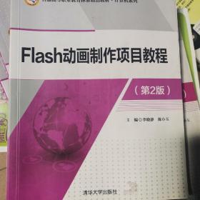 Flash动画制作项目教程(第2版)