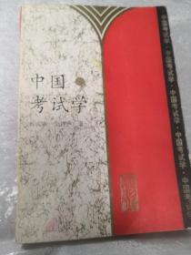 中国考试学,杨成鉴等著,书目文献出版社