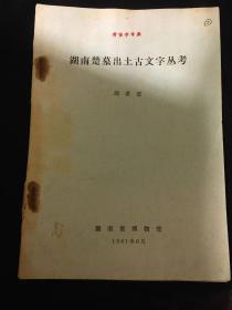 《湖南楚墓出土古文字丛考》(带图9张)