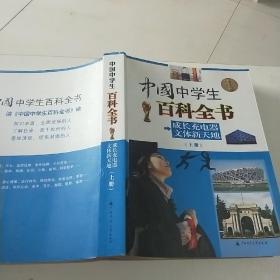 中国中学生百科全书 成长充电器文体新天地上册