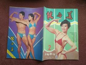 健与美1987 2